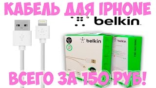 Качественный кабель Lightning для iPhone/iPad от Belkin за 150 руб(Качественный кабель Lightning для iPhone/iPad от Belkin Ссылка на товар – http://goo.gl/WVq5jg Верни 8.5% от стоимости товара! https://go..., 2016-04-07T11:09:33.000Z)