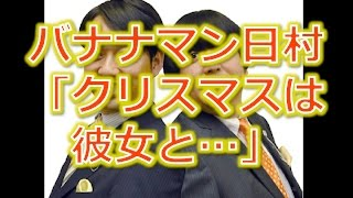 バナナマン日村、彼女の神田愛花とのクリスマスについて語る「家でメシ...