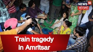 60 Dead And Many Injured In The Amritsar Train Tragedy