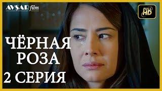 Чёрная роза 2 серия  русская озвучка