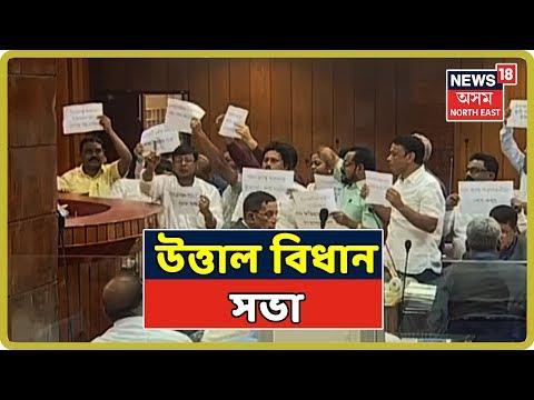 প্ৰথম দিনাই উত্তাল Vidhan Sabha