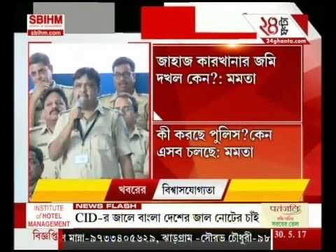 West Bengal CM Chairs Aministrative Meeting At Barrackpore