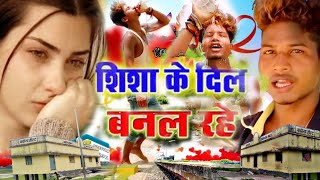 Sheesha Ke Dil Banal Rahe (Full Bhojpuri Video Song) Sharabi movie l R K FILM DDO