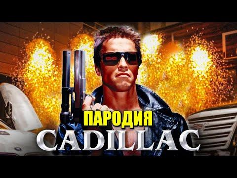 Песня Клип про ТЕРМИНАТОРА MORGENSHTERN & Элджей Cadillac ПАРОДИЯ КАДИЛЛАК