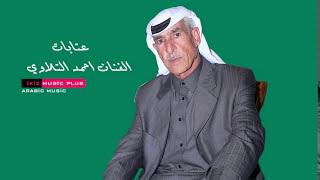 وينكم ياهلي احمد التلاوي (عتابات سوريه)