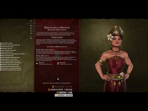 "Civilization VI GS FFA (Поражено ""SCRAP"" вирусом)"