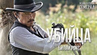 Видео о главных героях- Билли Рокс