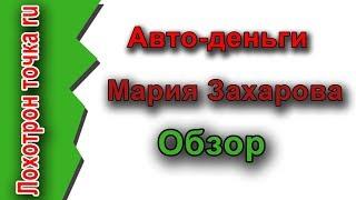 Auto-Деньги [Лохотрон], Система Заработка, автор Мария Захарова
