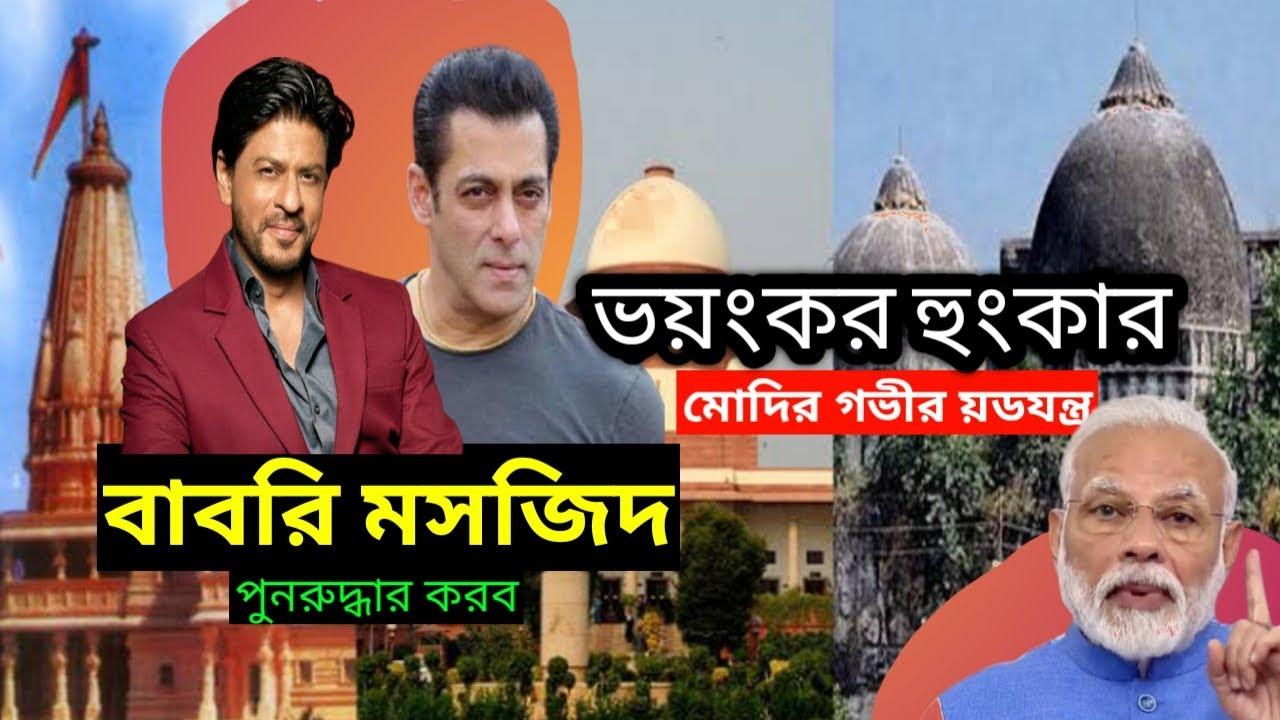 Breaking: রাম মন্দির ভেঙে ভবিষ্যতে মসজিদ তৈরি করা হবে অযোধ্যায় :অভিনেতা শাহরুখ খান l #বাবরিমসজিদ