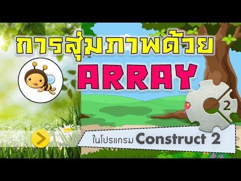 วิธีการสุ่มภาพด้วย Array ในโปรแกรม Construct 2
