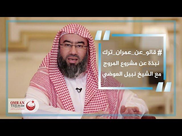 نبذة عن مشروع المروج يلوا الشيخ صلاح المهيني مع الشيخ نبيل العوضي