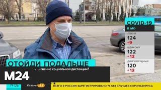 Несоблюдение социальной дистанции может стать основанием для штрафа - Москва 24