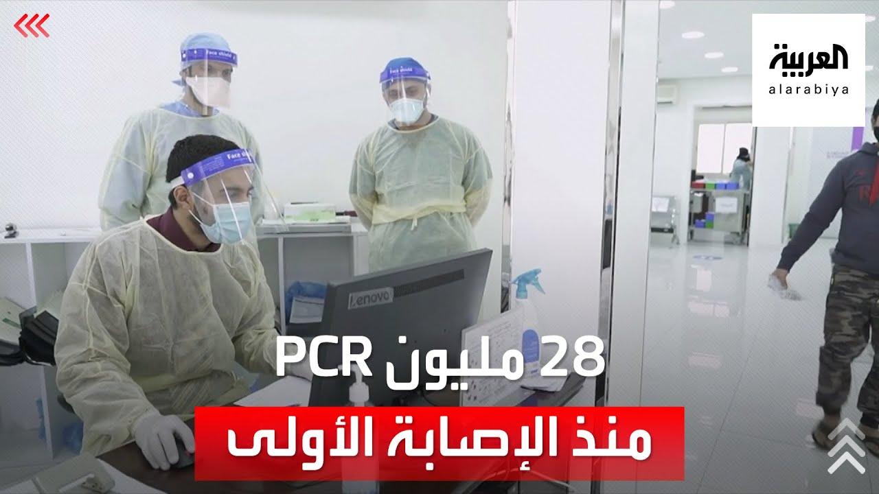 إجراء أكثر من 28 مليون فحص مخبري (PCR) منذ الإعلان عن أول إصابة بكورونا في المملكة  - نشر قبل 4 ساعة