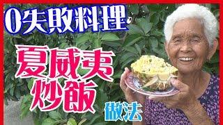如何做簡單的【夏威夷鳳梨炒飯】料理│快樂嬤食堂#80│台灣美食、小吃、做法、食譜、古早味、素食、家常菜