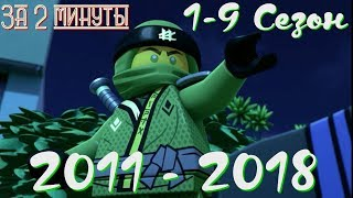 ЛЕГО НИНДЗЯГО 2011-2018 ЗА ДВЕ МИНУТЫ!!! 1-9 сезон!!! (Ч1)