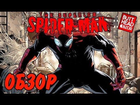 Обзор комикса Superior Spider-Man (Совершенный Человек-Паук)
