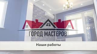 Город мастеров - современный ремонт квартир и офисов в Москве.<