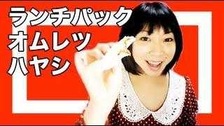 お料理ユーストリーマー渡部アキのランチパック食レポです〜! Ustream...