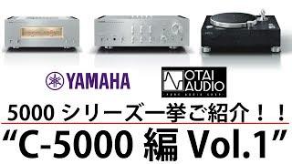 "YAMAHA「5000シリーズ」一挙ご紹介!""C-5000編 Vol.1"""