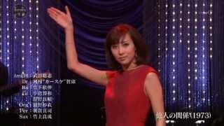奥村愛子 - 他人の関係