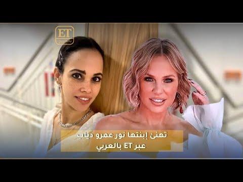 شيرين رضا تهنئ إبنتها نور عمرو دياب عبر ET بالعربي💍
