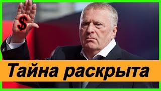 🔥Вот кем ОКАЗАЛСЯ Жириновский🔥 Народ не ЗНАЛ🔥 Путин знал 🔥 ЗЮГАНОВ Фургал Дегтярев 🔥 ЛДПР КПРФ 🔥