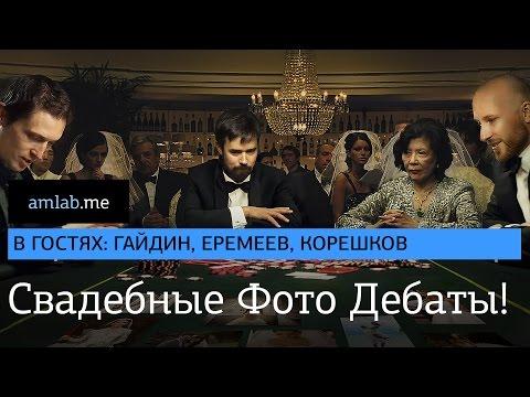 Wedding Photo Talks. Гайдин, Еремеев, Корешков обсуждают работы c международного фото-конкурса.