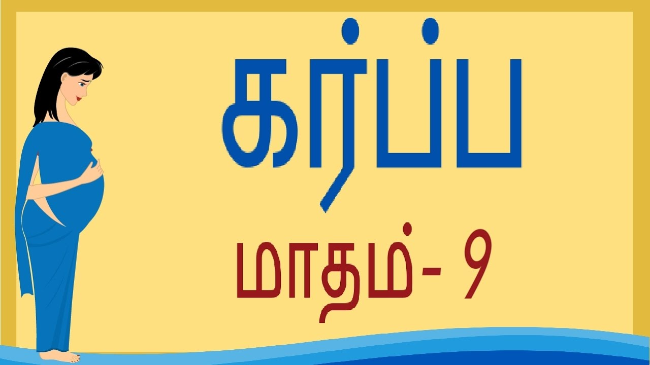 Pregnancy tamil month by month month 9 pregnancy tamil month by month month 9 9 week 33 to week 36 nvjuhfo Image collections