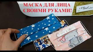 Как сделать многоразовую медицинскую маску для лица Маска для лица своими руками
