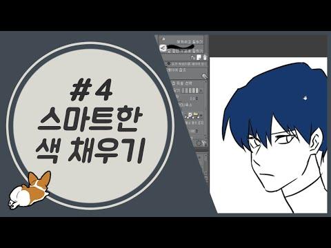 [자유]클립스튜디오로 웹툰 그리기 #4 스마트한 색 채우기(feat.틈닫기) (0)