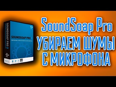 BIAS SoundSoap Pro убираем шумы с микрофона