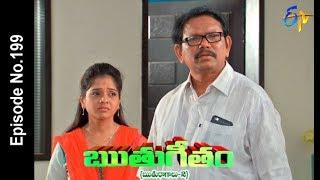 Ruthugeetham (Ruthuragalu-2) | 23rd  May 2018 | Full Episode No 199 | ETV Telugu
