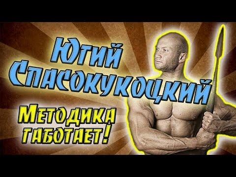 Юрий Спасокукоцкий и его методика :)