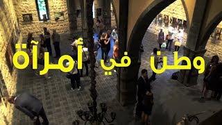معرض للفنانة التشكيلية السورية رنا لطفي | عادل المصفي