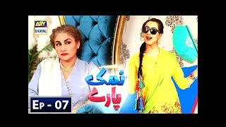 Namak Paray Episode 7 - ARY Digital 14 Dec