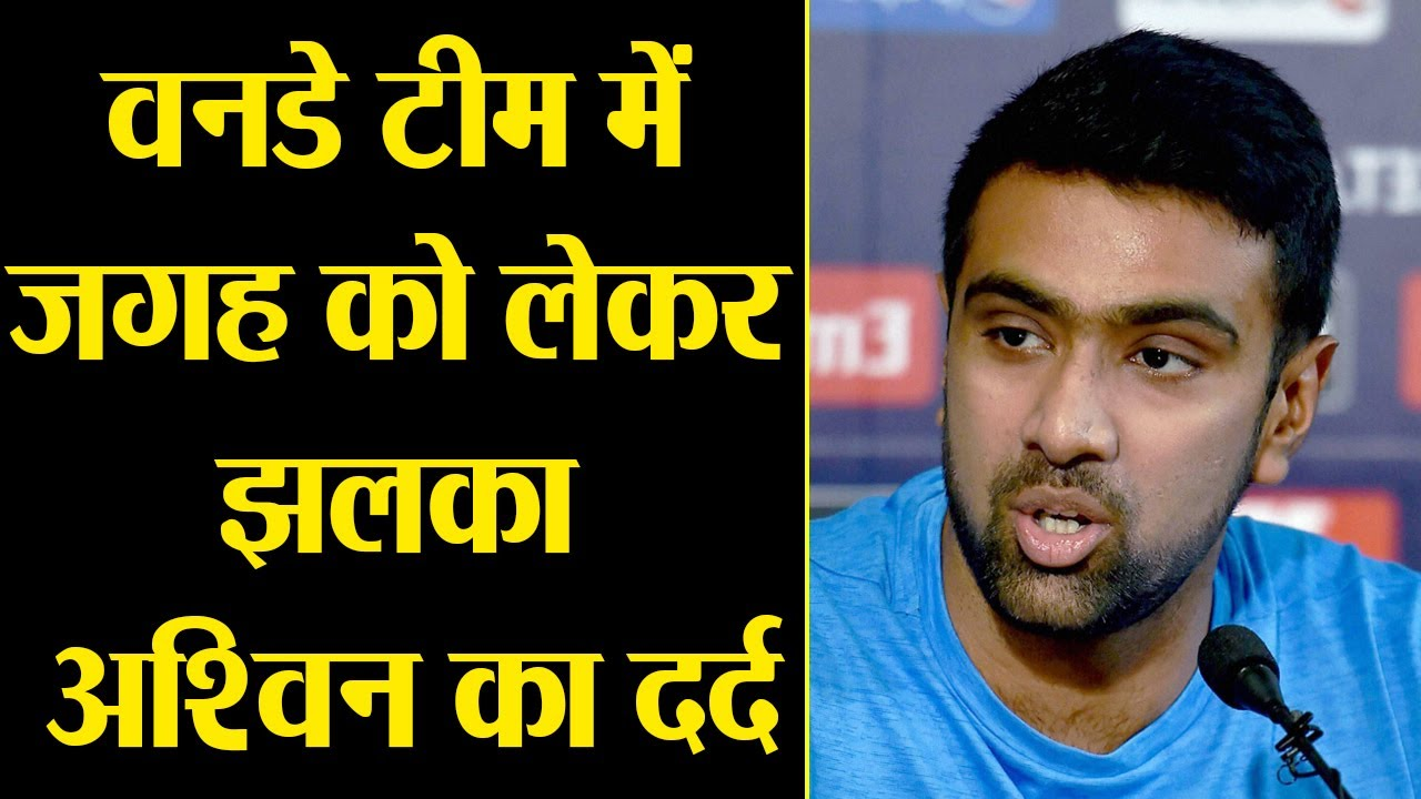 India vs West Indies: Ajinkya Rahane explains reasons for R Ashwin's exclusion in playing XI