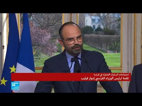 كلمة رئيس الوزراء الفرنسي حول رد الحكومة على أزمة احتجاجات -السترات الصفراء-  - نشر قبل 5 ساعة