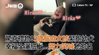 驚喜聖誕禮!5歲腦麻女孩緊抱幼犬幸福全灑臉上|國際|暖聞