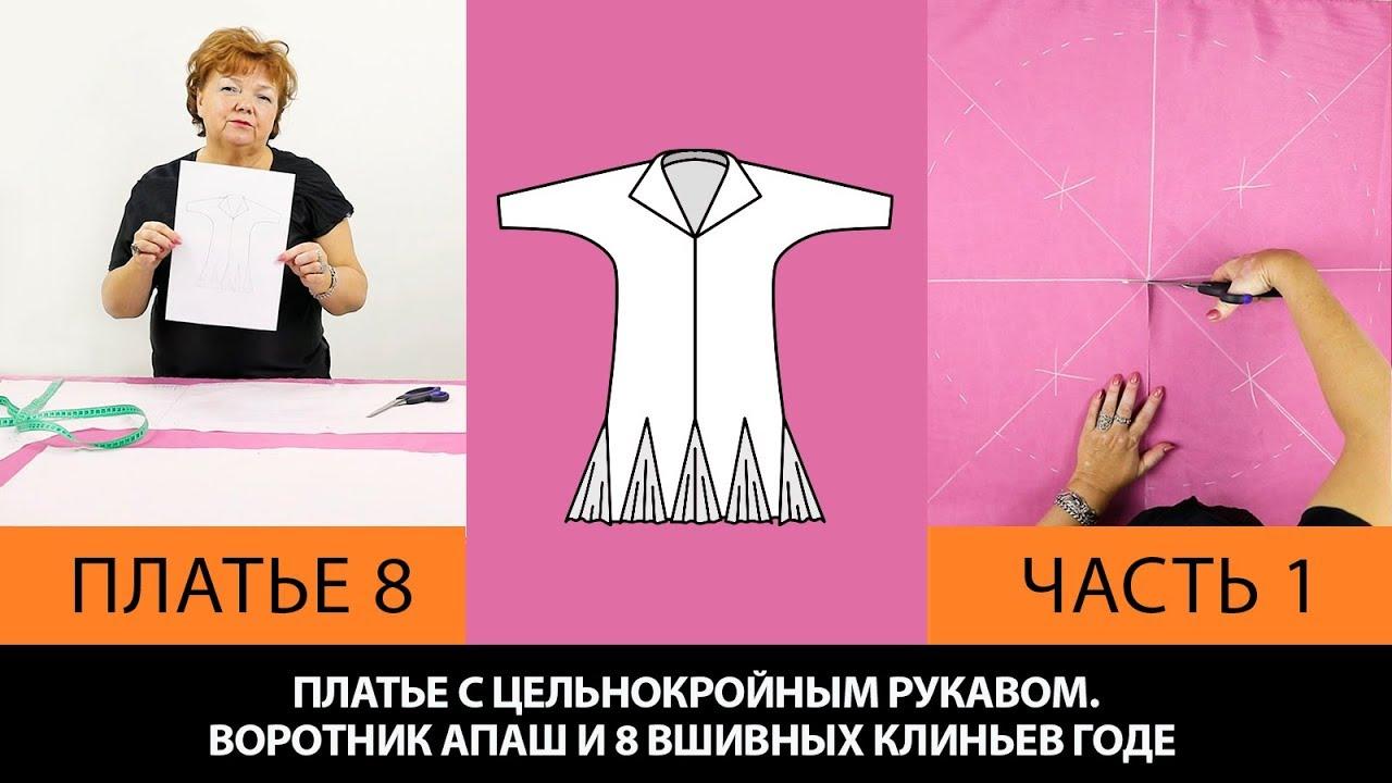 Как сделать выкройку платья годе
