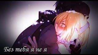 「AMV」клип - 「Без тебя, я не я」