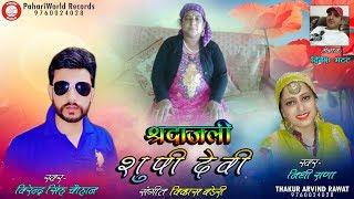 Lt. Shupi Devi | Virender Chauhan & Nidhi Chauhan | Shardhanjali Song | Vikas Baderi Video