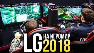 Киберфутболисты и крутые мониторы I LG на Игромир 2018