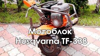 мотоблок Husqvarna TF-338 (обзор 5 минут)