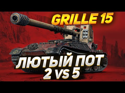 GRILLE 15 - ЛЮТЫЙ ПОТ 2 В 5