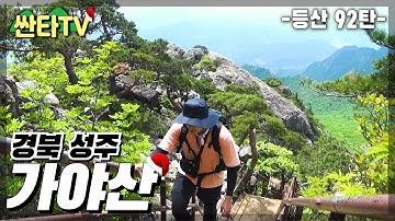 등산 가야산, 경북 성주 만물상 코스(feat. 암릉대박) | 100대 명산 | 산행 | 가야산 국립공원 | Hiking in South Korea