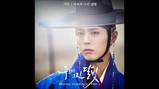 [ENG] 거미 (Gummy) – Moonlight Drawn by Clouds (Love in the Moonlight OST)