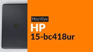 Розпакування ноутбука HP 15-bc418ur / Unboxing HP 15-bc418ur