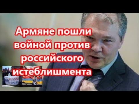 Армяне пошли во...ной против российского истеблишмента