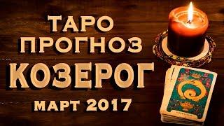 КОЗЕРОГ - Деньги, любовь, здоровье. Таро-прогноз на март 2017