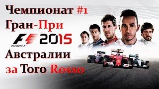 F1 2015 - Чемпионат #1 Гран-При Австралии за Toro Rosso(F1 2015 - Чемпионат #1 Гран-При Австралии за Toro Rosso Если вы нашли в моем видео то, что вам нужно, ставьте лайк или..., 2016-08-16T11:07:49.000Z)